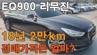 EQ900리무진 2만키로 완전무사고 그림같은차량을 경매…