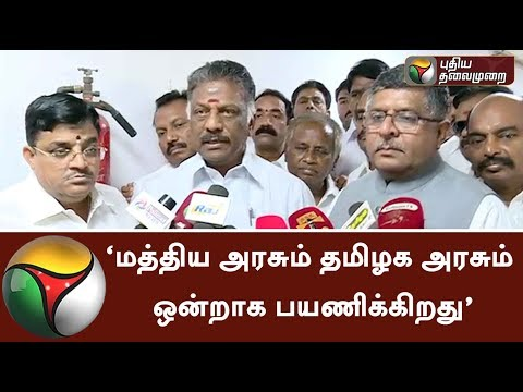 'Centre and State Govt. are on one track', says Minister Ravi Shankar Prasad   #Centre #TN