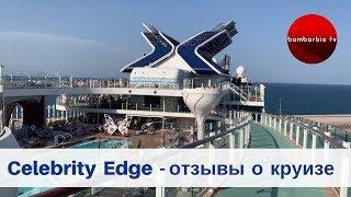 Круизный тур на лайнере Celebrity Edge - отзывы и впечатления. Морской круиз по Европе