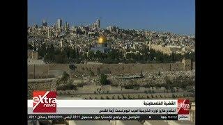 غرفة الأخبار | اجتماع طارئ لوزراء الخارجية العرب اليوم لبحث أزمة القدس