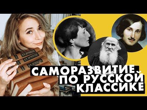 Улучшаем жизнь по книгам русских классиков