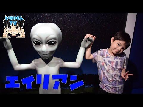 東京ドームシティアトラクションズエイリアンと写真宇宙ミュージアムにAlienいおりくんくやし涙