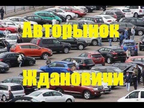 Авторынок Ждановичи. Минск. Цены на машины в Беларуси. Часть1.