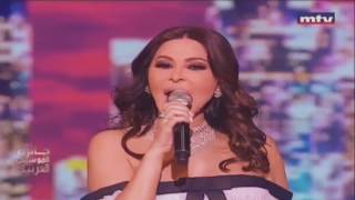 Elissa / اليسا- ARAB NATION MUSIC AWARDS 2017/Performance Saharna Ya Leil