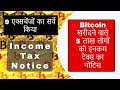 Income tax department to issue notices to 4-5 lakh HNI 🔥🌍💸