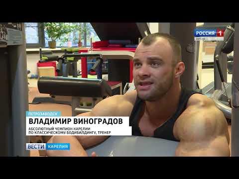 Карельские спортсмены вошли в десятку лучших на Чемпионате России по бодибилдингу