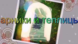 Купить недорогой парник в Днепропетровске(Очень часто непогода может вмешается в Ваши планы и Ваши надежды о хорошем урожае, могут не оправдаться...., 2014-03-24T15:43:38.000Z)