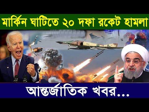 আন্তর্জাতিক সংবাদ। Today 20 April 2021 । World News 24। আন্তর্জাতিক খবর।International  News Bangla।