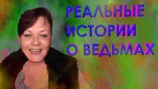 РЕАЛЬНЫЕ ИСТОРИИ О ВЕДЬМАХ. | Экстрасенс Лилия Нор!
