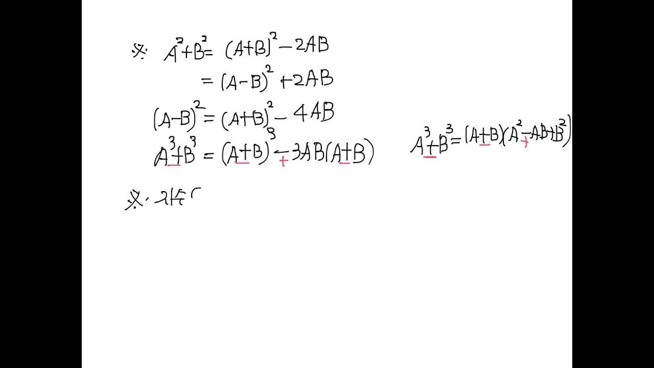 고1 의무특강 02 n제곱근 지수법칙 및 곱셈공식 - YouTube
