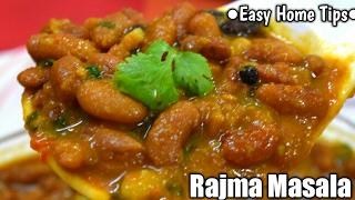 इस तरह बनाये परफेक्ट राजमा    Rajma Masala   Rajma Recipe In Hindi   Indian Recipes