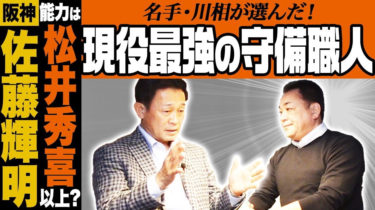 【川相昌弘が語る】現役No.1ショート&佐藤輝明と松井秀喜