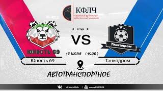 КФЛЧ Мини футбол Юность 0 0 Танкодром Обзор
