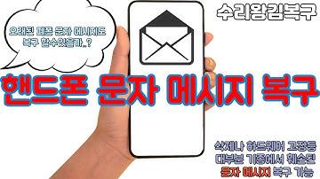 스마트폰 문자 메세지 복구 삭제해도 고장이어도 복원할수 있다고?!!