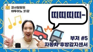 [29강] 아두이노 자동차 후방감지기 후방센서/ 방범장…