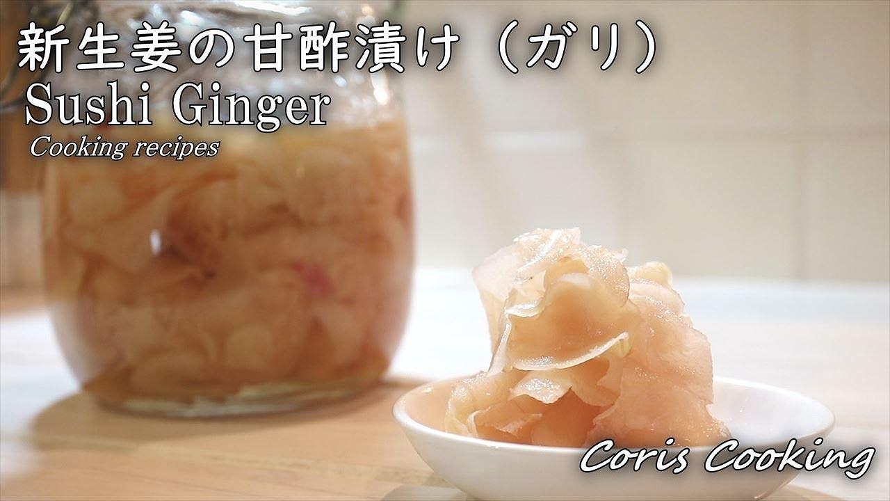 新 生姜 ガリ 作り方