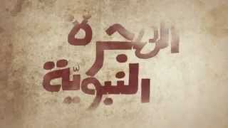 نشيد نور أمتنا - للمنشد ناصر الحجري