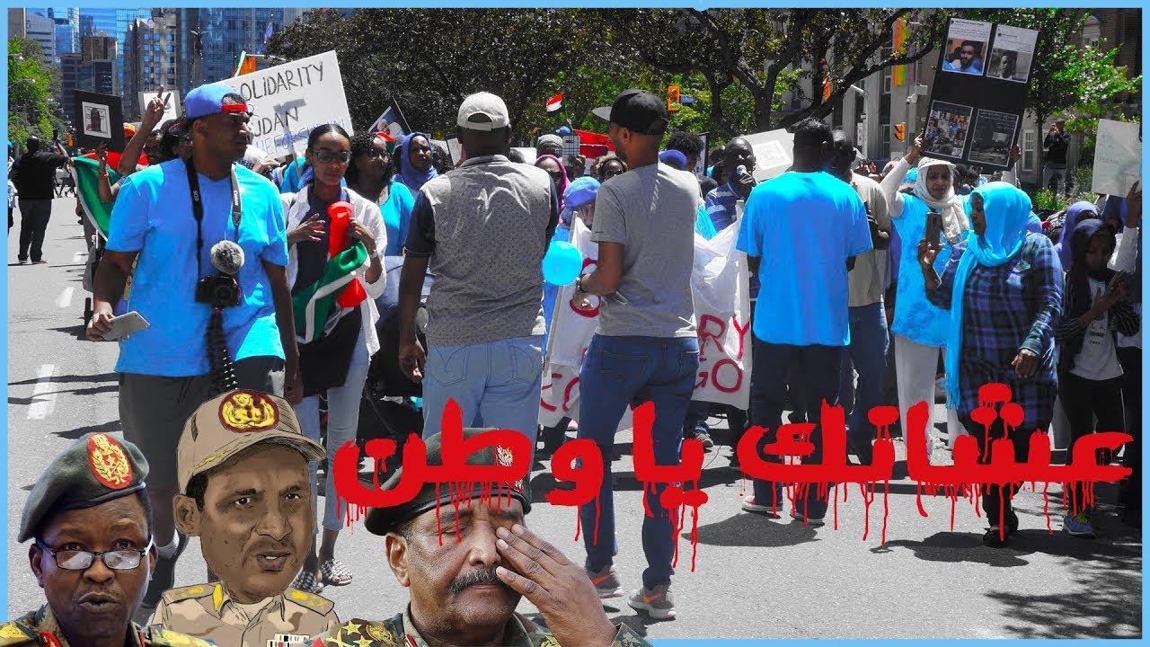 فلوق 18:ليش طلعنا مظاهرات في كندا! 🇨🇦🇸🇩Our protests in Canada against military rule in sudan