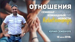 💰 Бизнес-Школа. Юрий Семенчук. Отношения. Вебинар 18.07.2018г.