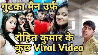 Viral rohit kumar musical tiktok video/Rohit kumar viral/gutka bhai rohit kumar viral funny video