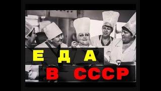 Фото Еда в СССР.  Общепит по советски