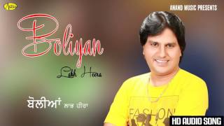 Labh Heera II Boliyan  II Anand Music II New Punjabi Song 2016