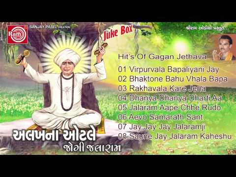 Jalaram Bapa Bhajan - Alakhna Otale Jogi Jalaram - Part 2 | Gagan Jethava | Nonstop Gujarati Bhajan