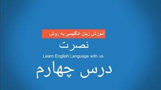 آموزش زبان انگلیسی به روش نصرت درس چهارم