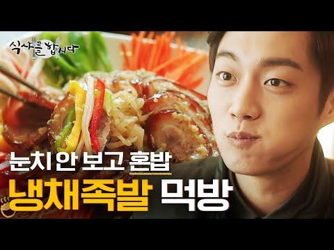 [티비냥] (ENG/SPA/IND) Is Eating Alone Embarrassing? Master Doo Joon's Wise Words | Let's Eat S1