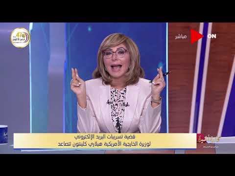 كلمة أخيرة - الفقرة الاولى - تسريبات كلينتون تثبت علاقة الإخوان بالخارج ومفاجاة وزير النقل للمصريين