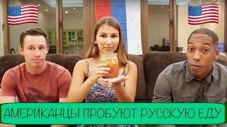 Американцы пробуют русскую еду #1