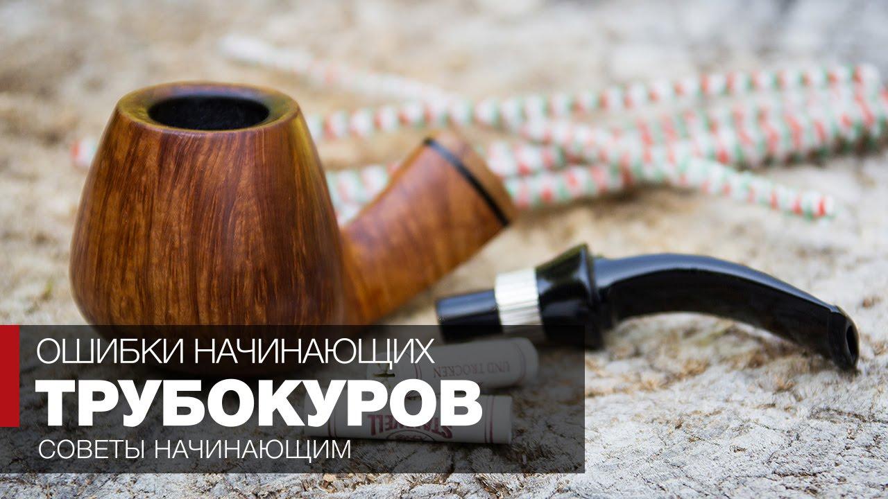 Как курить трубку - Советы начинающим курильщикам трубки   Самые распространенные ошибки