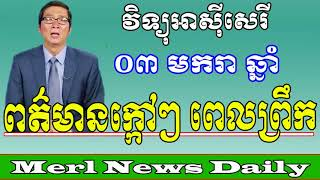 Khmer Breaking News Morning January 03 2018 By Merl News Daily