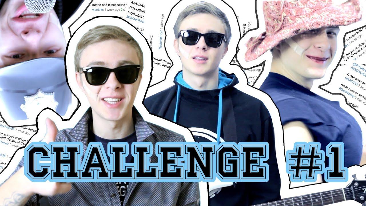"Сhallenge #1 / ""Песня из комментариев на YouTube"" !"