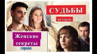 СУДЬБЫ АКТЕРОВ и Биография из сериала ЖЕНСКИЕ СЕКРЕТЫ