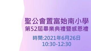 Publication Date: 2021-05-11 | Video Title: 聖公會置富始南小學 第52屆畢業典禮暨感恩禮