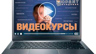 «Юрайт-Академия» — бесплатный образовательный проект в электронной библиотеке biblio-online.ru