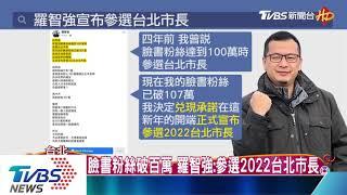 臉書粉絲破百萬 羅智強:參選2022台北市長