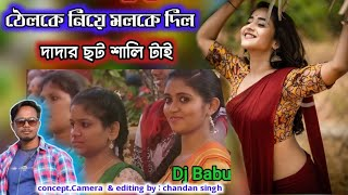New Purulia Song 2019 || Full HD || (Dadar Choto Sali tai) Dj Babu