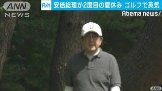 安倍総理 ゴルフで2度目の夏休みを満喫(19/08/17)