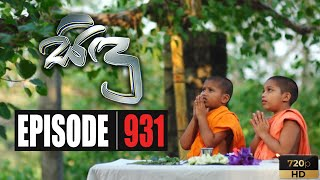 Sidu | Episode 931 02nd March 2020 Thumbnail