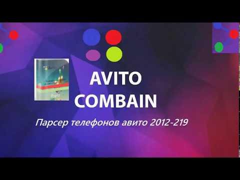 Парсер Авито | объявлений телефонов | номеров | Parser Nomerov Avito | Парсер данных | Базы с авито