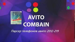 AVITO-Многофункциональный быстрый парсер авито телефонов номеров