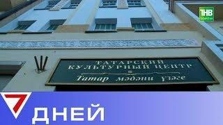 Кто готов в Москве к языковому «погружению» и что такое образ «хитрого татарина»? 7 дней | ТНВ