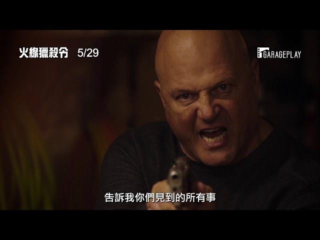 布魯斯威利X麥克切克里斯,兩大硬漢正面交鋒!【火線獵殺令】電影預告 5/29 (五) 關鍵十分鐘