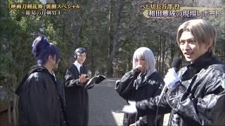 『映画刀剣乱舞』長谷部(和田くん)現場レポート