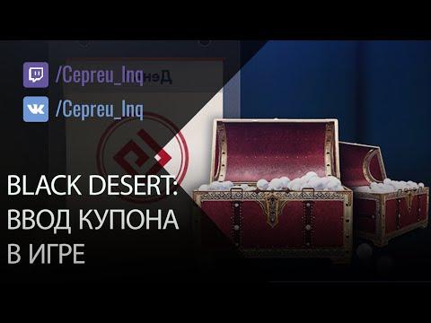 Black Desert: Как ввести купоны в игре?