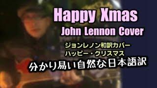 大好きなビートルズの曲を意味が解るように和訳して全部日本語で歌っち...