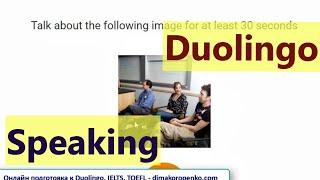 Duolingo Speaking как получить высокий балл Image Description Описываем фото устно за 90 сек 16