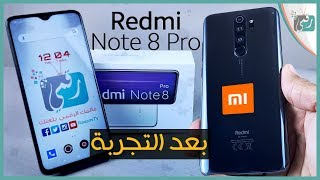 مراجعة ريدمي نوت 8 برو | نجم من شاومي بسعر جيد Redmi Note 8 Pro